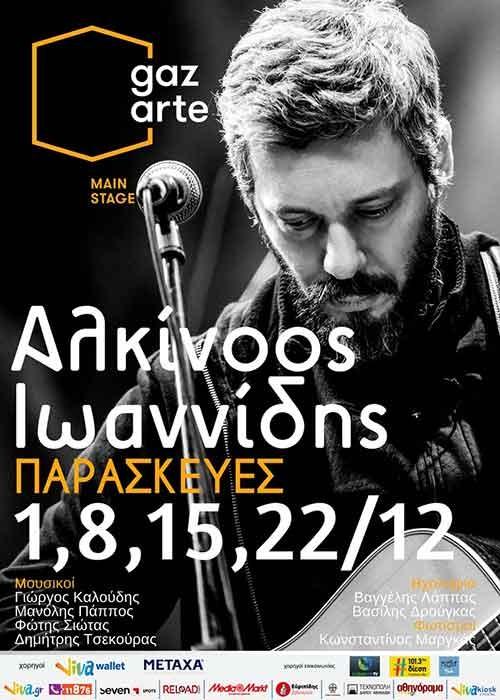 Αλκίνοος Ιωαννίδης Αθήνα @ Gazarte