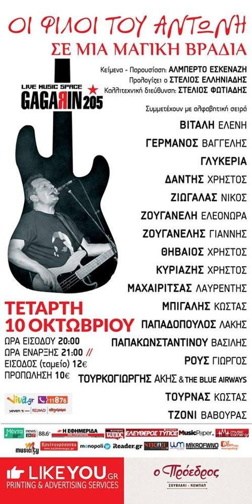 Συναυλία στήριξης στον Αντώνη Τουρκογιώργη: Ρίτα Αντωνοπούλου, Ελένη Βιτάλη, Βαγγέλης Γερμανός, Χρήστος Δάντης, Νίκος Ζιώγαλας, Ελεονώρα Ζουγανέλη, Γιάννης Ζουγανέλης, Χρήστος Θηβαίος κ.ά. Αθήνα @ Gagarin 205