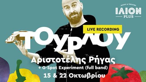 Αριστοτέλης Ρήγας, G-Spot Experiment Αθήνα @ Ίλιον Plus