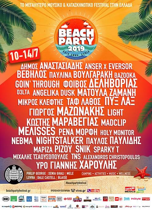 Beach Party Festival: Γιάννης Χαρούλης, Κωστής Μαραβέγιας, Ρένα Μόρφη, Μικρός Κλέφτης, Snik Αγία Άννα Εύβοιας @ Club Agia Anna