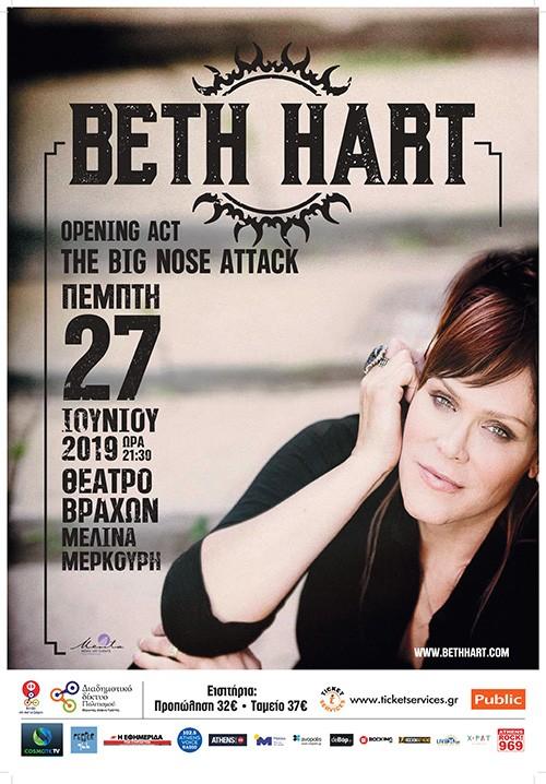 Beth Hart, The Big Nose Attack Αθήνα @ Θέατρο Βράχων Μελίνα Μερκούρη