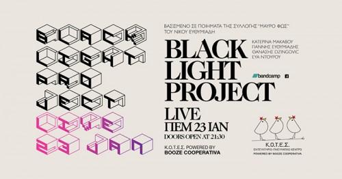 Black Light Project Αθήνα @ Booze Cooperativa