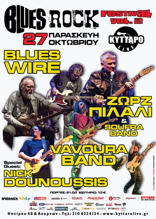 Blues-Rock Festival: Blues Wire, Ζωρζ Πιλαλί & Soufra Band, Vavoura Band, Nick Dounousis Αθήνα @ Κύτταρο