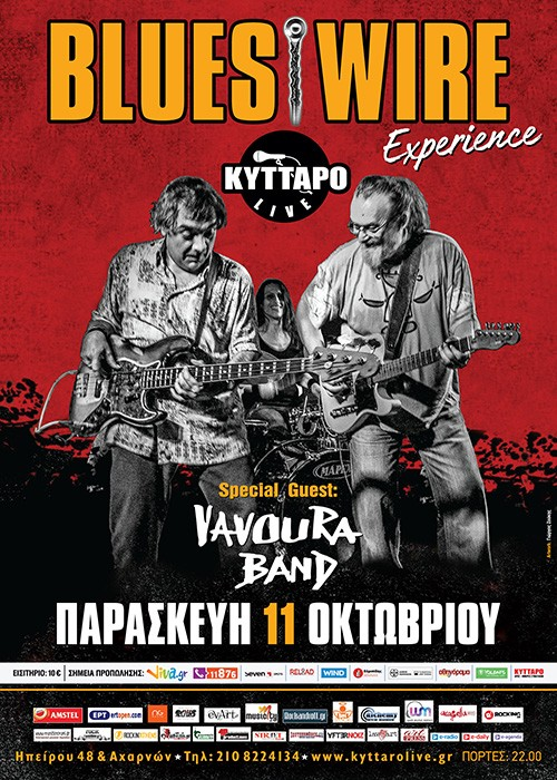 Blues Wire, Vavoura Band Αθήνα @ Κύτταρο