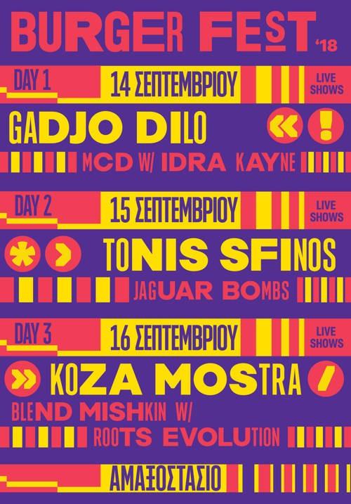Burger Fest: Gadjo Dillo, MCD & Idra Kayne Αθήνα @ Παλιό Αμαξοστάσιο ΟΣΥ