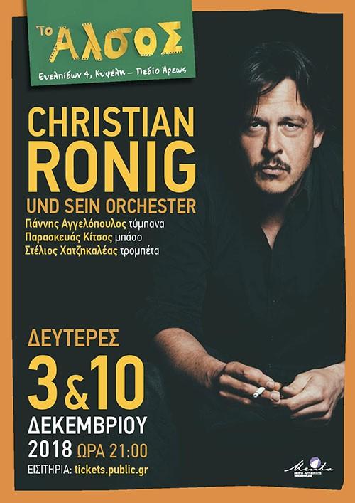 Christian Ronig Αθήνα @ Άλσος