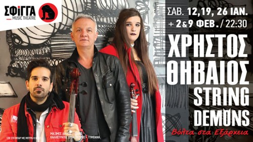 Χρήστος Θηβαίος, String Demons Αθήνα @ Σφίγγα Μusic Theatre