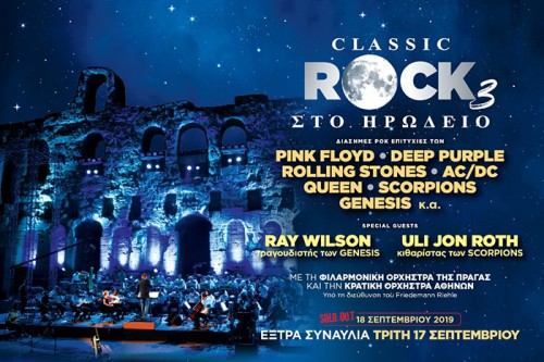 Classic Rock 3 Αθήνα @ Ηρώδειο