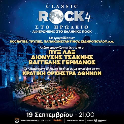 Classic Rock: Πυξ Λαξ, Διονύσης Τσακνής, Βαγγέλης Γερμανός, Κρατική Ορχήστρα Αθηνών Αθήνα @ Ηρώδειο