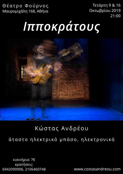 Κώστας Ανδρέου Αθήνα @ Θέατρο Φούρνος