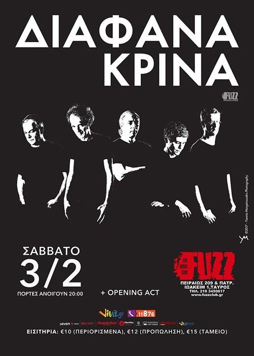 Διάφανα Κρίνα, Βαγγέλης Μαρκαντώνης Αθήνα @ Fuzz Club
