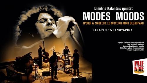 Dimitris Kalantzis Quintet Αθήνα @ Half Note