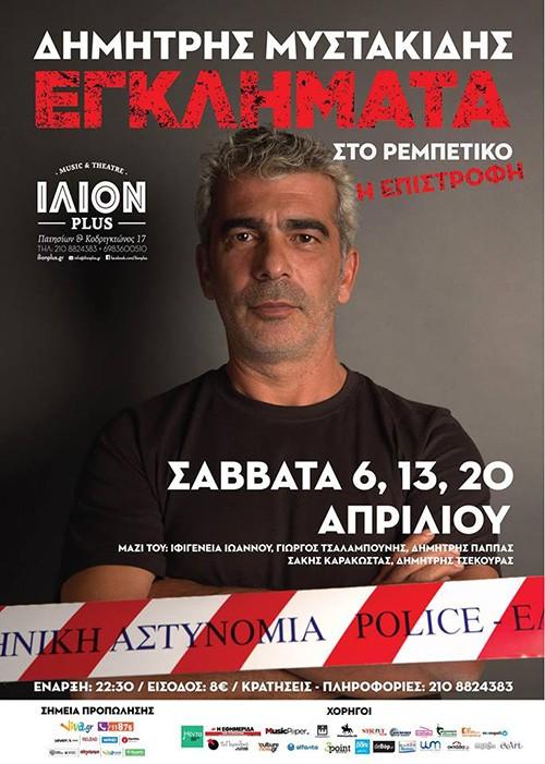 Δημήτρης Μυστακίδης Αθήνα @ Ίλιον Plus