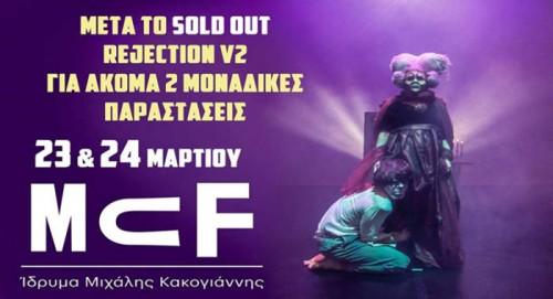 Dirty Granny Tales Αθήνα @ Ίδρυμα Μιχάλης Κακογιάννης