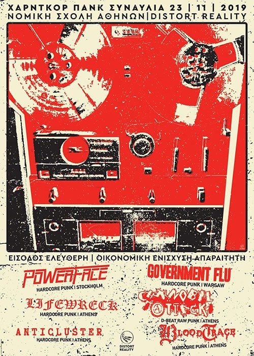Distort Reality: Government Flu, Power Face, Lifewreck, Chernobyl (A)ttack, Anticluster, Blood Trace Αθήνα @ Νομική