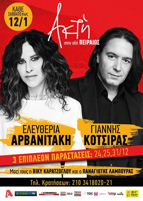 Ελευθερία Αρβανιτάκη, Γιάννης Κότσιρας Αθήνα @ Ακτή Πειραιώς