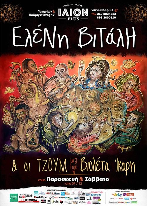 Ελένη Βιτάλη, Τζουμ, Βιολέτα Ίκαρη Αθήνα @ Ίλιον Plus