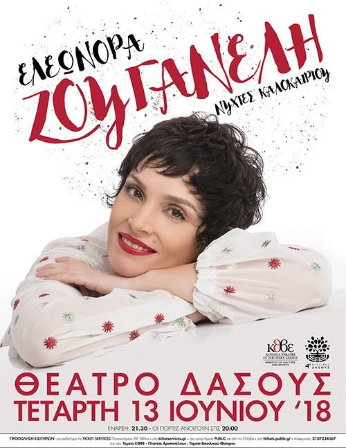 Ελεωνόρα Ζουγανέλη Θεσσαλονίκη @ Θέατρο Δάσους