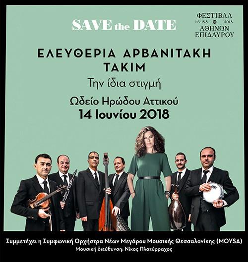Ελευθερία Αρβανιτάκη, Τακίμ Αθήνα @ Ηρώδειο