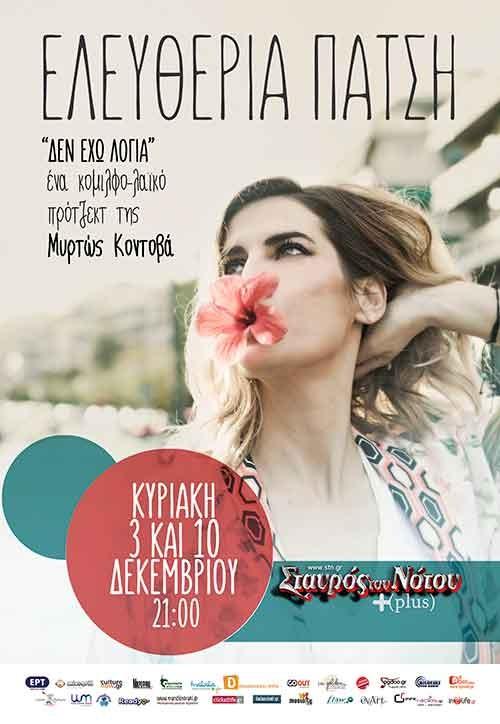 Ελευθερία Πάτση Αθήνα @ Σταυρός Του Νότου