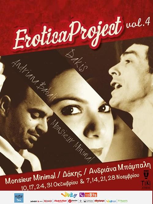 Erotica: Monsieur Minimal, Δάκης, Ανδριάνα Μπαμπαλη Αθήνα @ Tiki Athens