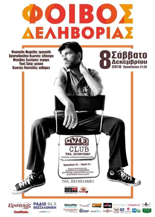 Φοίβος Δεληβοριάς Θεσσαλονίκη @ Μύλος Club
