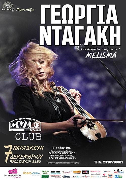 Γεωργία Νταγάκη, Melisma Θεσσαλονίκη @ Μύλος Club