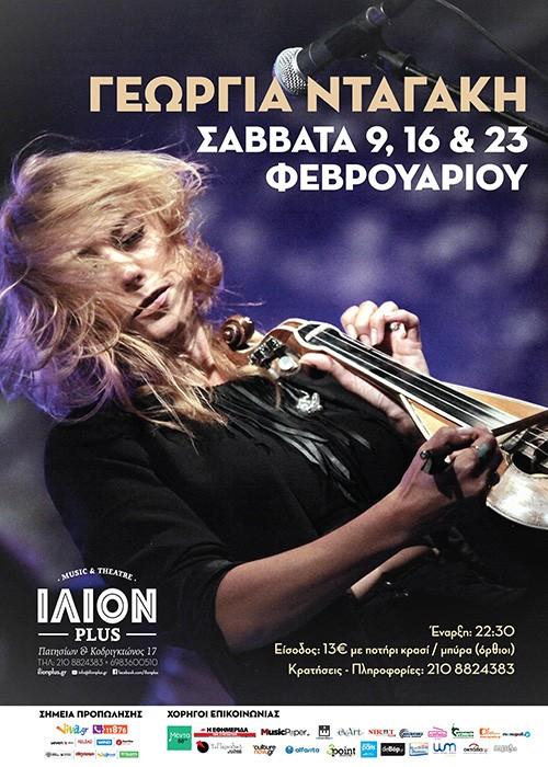 Γεωργία Νταγάκη Αθήνα @ Ίλιον Plus