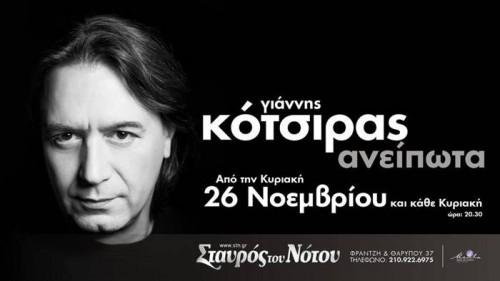 Γιάννης Κότσιρας Αθήνα @ Σταυρός Του Νότου