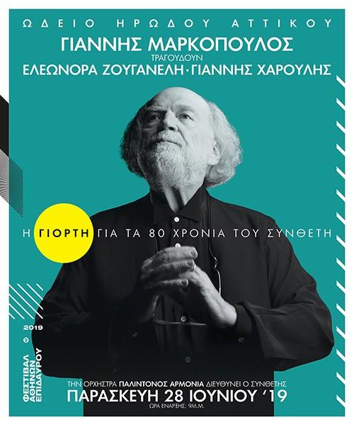 Γιάννης Μαρκόπουλος, Ελεωνόρα Ζουγανέλη, Γιάννης Χαρούλης Αθήνα @ Ηρώδειο