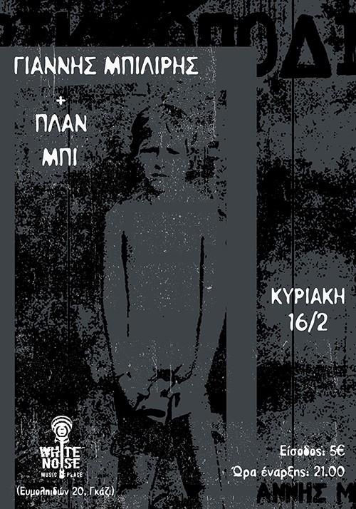 Γιάννης Μπιλίρης, Πλαν Μπι Αθήνα @ White Noise