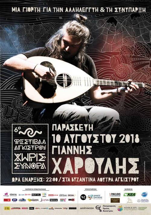 Φεστιβάλ Αγκίστρου: Γιάννης Χαρούλης Άγκιστρο Σερρών @ Βυζαντινά Λουτρά