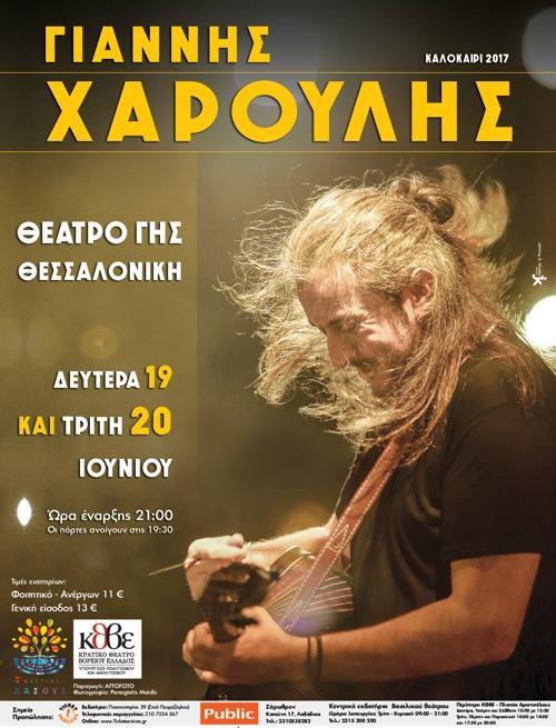 Γιάννης Χαρούλης Θεσσαλονίκη @ Θέατρο Γης