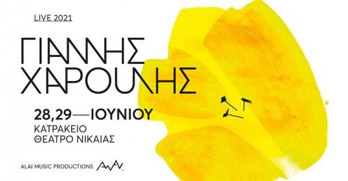 Γιάννης Χαρούλης Αθήνα @ Κατράκειο Θέατρο Νίκαιας