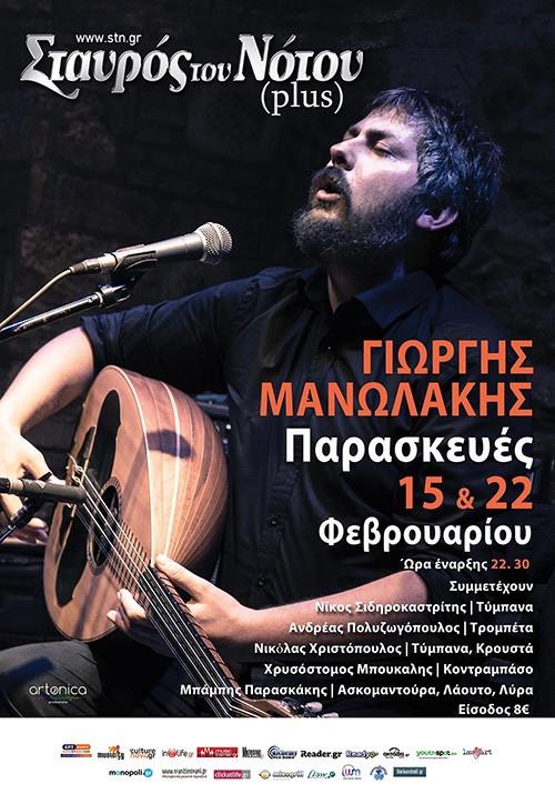 Γιώργης Μανωλάκης Αθήνα @ Σταυρός Του Νότου