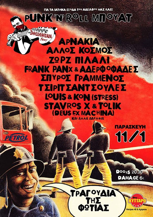 Immigraniada Festival: Αρνάκια, Άλλος Κόσμος, Ζωρζ Πιλαλί, Frank Panx & Οι Αδερφοφάδες, Σπύρος Γραμμένος, Τσιριτσάντσουλες, Stress, Deus Εx Machina Αθήνα @ Κύτταρο