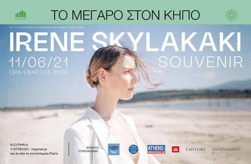 Irene Skylakaki Αθήνα @ Κήπος Μεγάρου Μουσικής Αθηνών