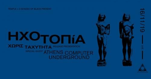 Ηχοτοπία, Athens Computer Underground Αθήνα @ Temple Athens