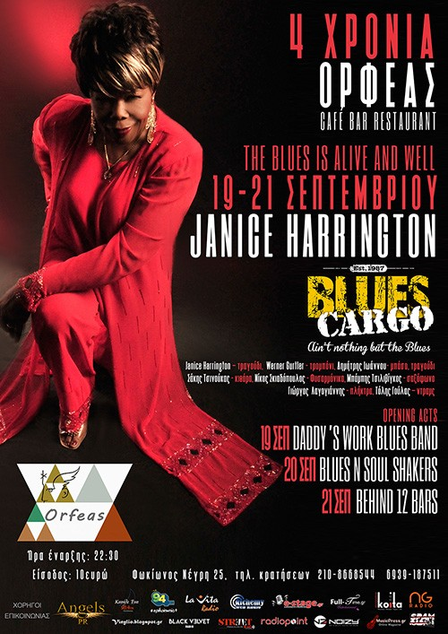 Janice Harrington, Blues Cargo, Daddy's Work Blues Band Αθήνα @ Ορφέας