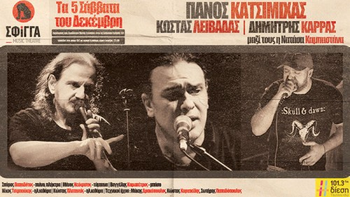 Πάνος Κατσιμίχας, Κώστας Λειβαδάς, Δημήτρης Καρράς, Νατάσα Καμπαστάνα Αθήνα @ Σφίγγα Μusic Theatre