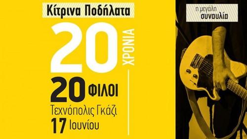 Κίτρινα Ποδήλατα Αθήνα @ Τεχνόπολη