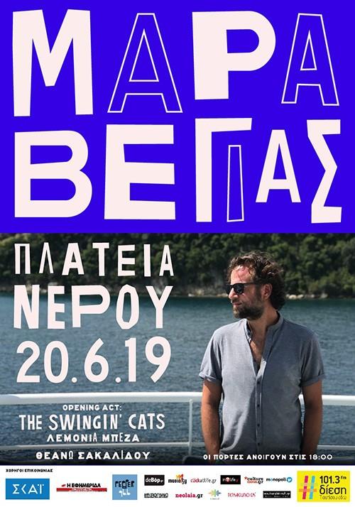 Κωστής Μαραβέγιας, The Swingin' Cats, Λεμονιά Μπέζα, Θεανώ Σακαλίδου Αθήνα @ Πλατεία Νερού, Ολυμπιακός Πόλος Φαλήρου