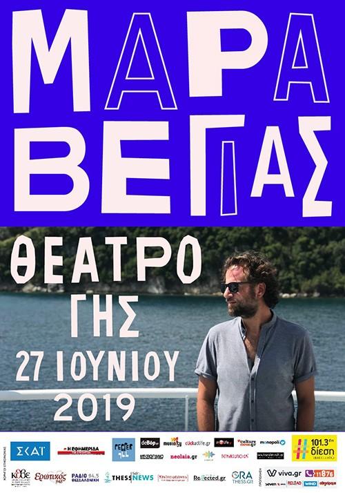 Κωστής Μαραβέγιας Θεσσαλονίκη @ Θέατρο Γης
