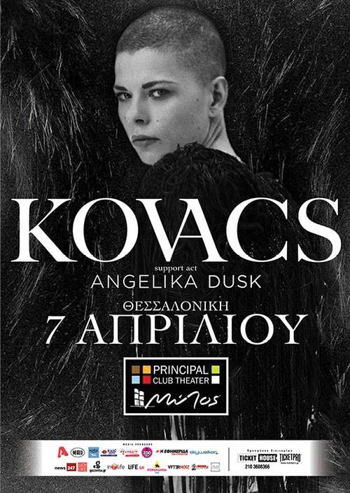 Kovacs, Angelika Dusk Θεσσαλονίκη @ Principal Club Theater