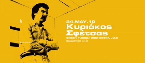 Κυριάκος Σφέτσας & Greek Fusion Orchestra Αθήνα @ Ρομάντσο