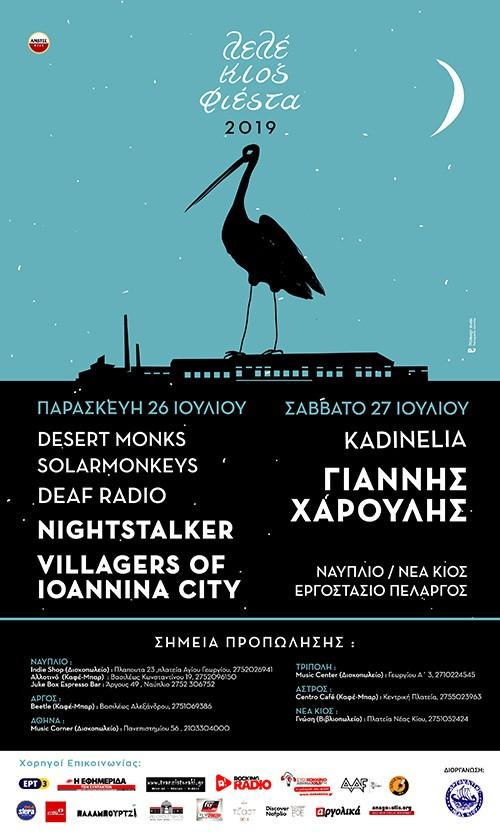 Λελέκιος Φιέστα: Villagers Of Ioannina City, Nightstalker, Deaf Radio, Solarmonkeys, Desert Monks Νέα Κίος @ Εργοστάσιο Πελαργός
