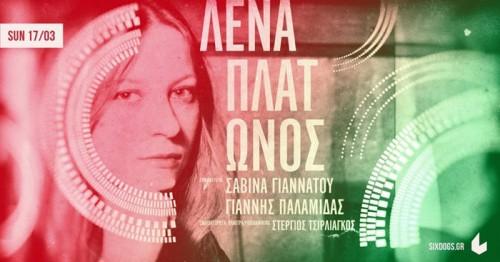 Λένα Πλάτωνος, Σαβίνα Γιαννάτου, Γιάννης Παλαμίδας Αθήνα @ 6 D.O.G.S