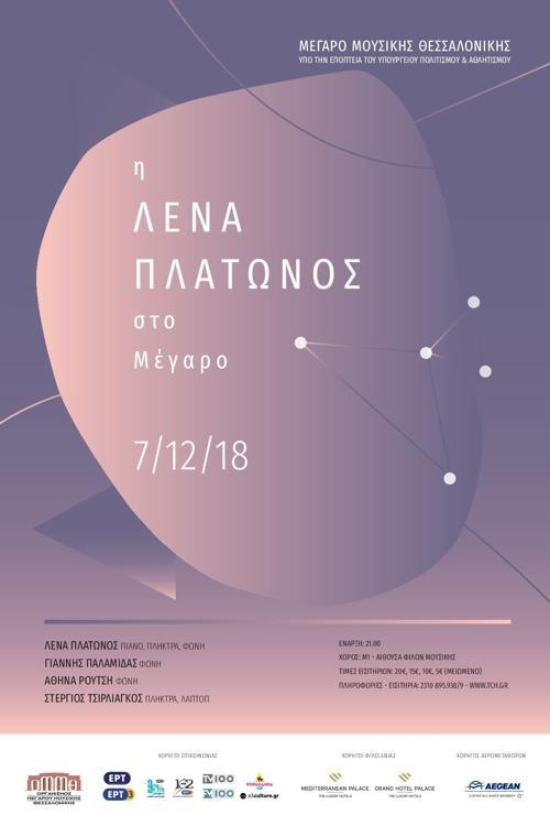 Λένα Πλάτωνος Θεσσαλονίκη @ Μέγαρο Μουσικής Θεσσαλονίκης