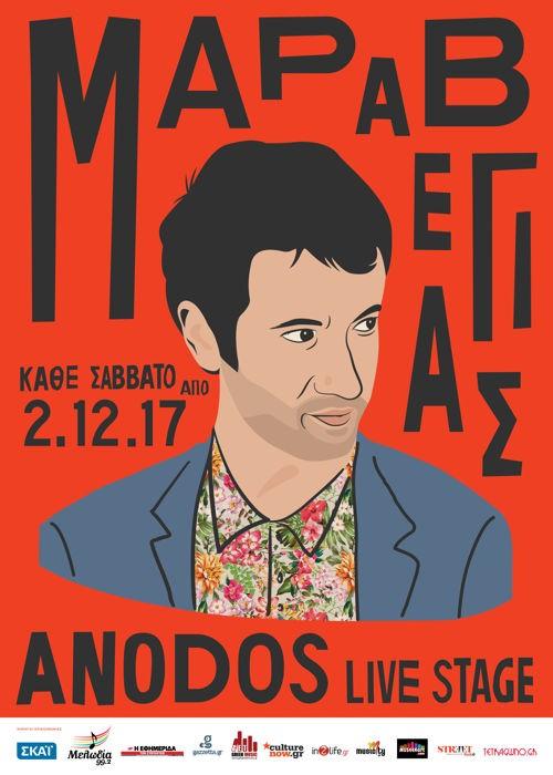Κωστής Μαραβέγιας Αθήνα @ Άνοδος