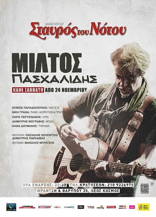 Μίλτος Πασχαλίδης Αθήνα @ Σταυρός Του Νότου